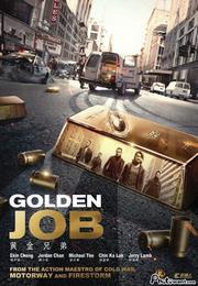 黃金兄弟 Golden Job