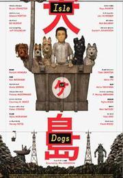 犬之島 Isle of Dogs