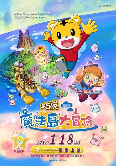 巧虎電影 魔法島大冒險 Shimajiro The Movie Great Adventure On Magic 海報