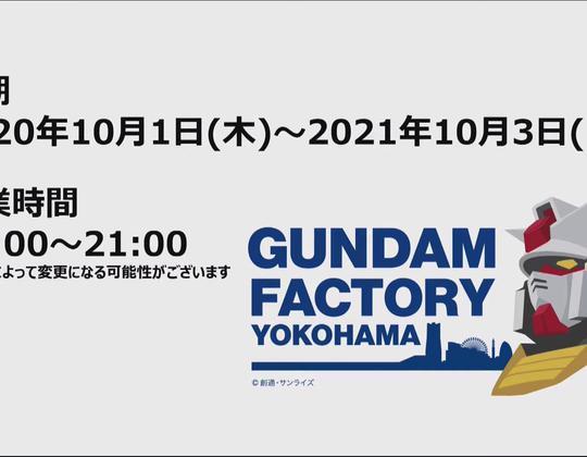 出發!實物大可動鋼彈10月橫濱登場,展出日程、詳情、設計全公開
