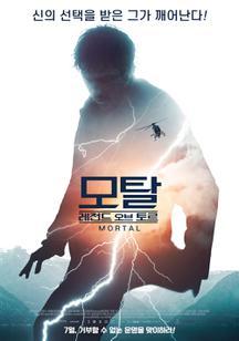 모탈: 레전드 오브 토르 Mortal 포스터