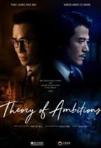 風再起時 (Theory of Ambitions) 海報