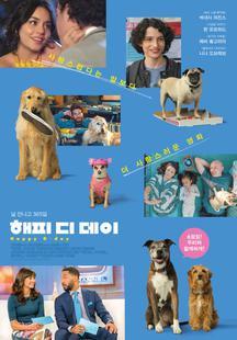 해피 디 데이 Dog Days 포스터