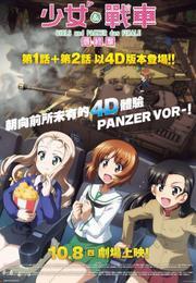 少女與戰車最終章 第1+2話4D Girls und Panzer das FINALE Part 1 and Part 2 (4D)