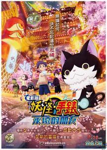 電影版 妖怪手錶:永遠的朋友 Yo-kai Watch Forever Friends 海報