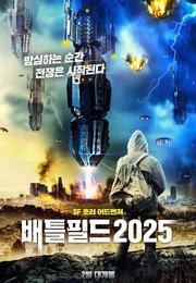 배틀필드 2025 Battlefield 2025