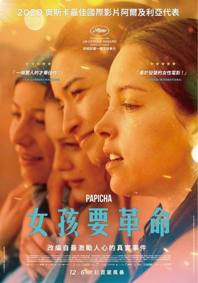 女孩要革命 Papicha 海報