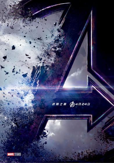 復仇者聯盟:終局之戰 Avengers: Endgame 海報