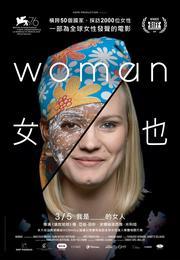 女也 Woman