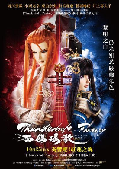 西幽玹歌 Thunderbolt Fantasy 海報