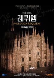 주세페 베르디의 '레퀴엠' Messa da Requiem