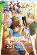 數碼暴龍 Last Evolution 絆 Digimon Adventure: Last Evolution Kizuna 海報