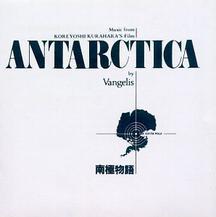 物語 南極