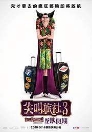 尖叫旅社3:怪獸假期 Hotel Transylvania 3: Summer Vacation