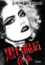 黑白魔后 Cruella