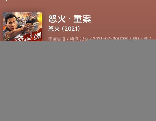 陳木勝遺作口碑電影票房俱佳,劉德華成龍上演命運糾纏