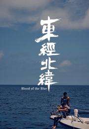 東經北緯 Blood Of The Blue
