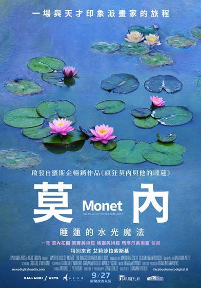 莫內:睡蓮的水光魔法 Water Lilies Monet: the Magic of Water and Light 海報