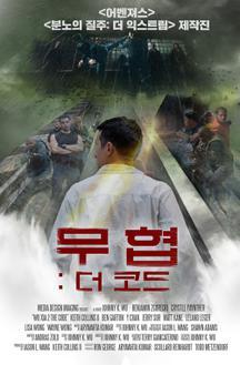 무협: 더 코드 Wu Xia 2 the Code 포스터
