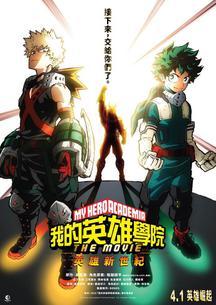 我的英雄學院劇場版:英雄新世紀 My Hero Academia: Heroes Rising 海報