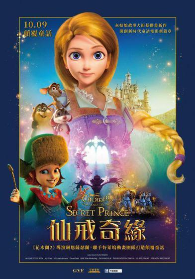 仙戒奇緣 Cinderella and the Secret Prince 海報