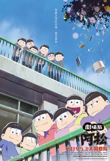 阿鬆劇場版 Mr. Osomatsu the Movie