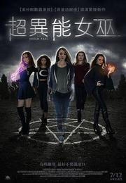 超異能女巫 The Witch Files