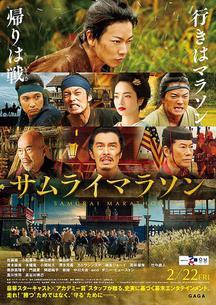 馬拉鬆武士 Samurai Marathon 海報