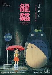 龍貓 My Neighbor Totoro