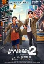 唐人街探案2 (Detective Chinatown Vol 2)