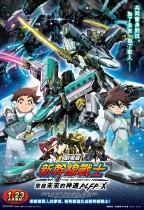新幹線戰士 SHINKALION The Movie 海報
