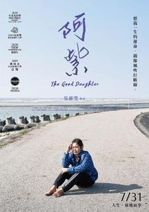 阿紫 The Good Daughter 海報