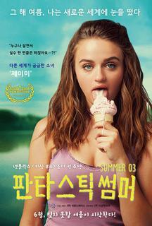 판타스틱 썸머 Summer '03 포스터