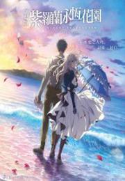 劇場版 紫羅蘭永恆花園 Violet Evergarden: The Movie