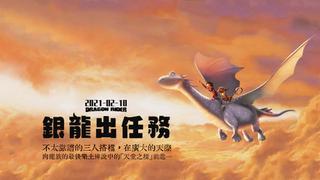 銀龍出任務 Dragon Rider劇照