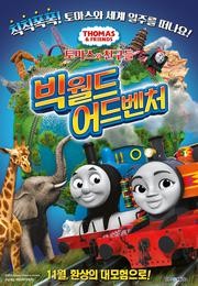 토마스와 친구들-빅 월드 어드벤처 Thomas & Friends: Big World! Big Adventures! The Movie