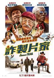 詐製片家 The ComeBack Trail