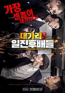 대가리 3 일진 후배들  포스터