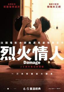 烈火情人數位修復版 Damage 海報