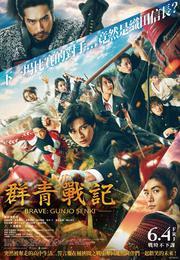 群青戰記 Brave: Gunjo Senki