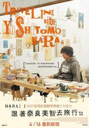 跟著奈良美智去旅行 經典重映 Traveling with Yoshitomo Nara