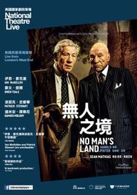 無人之境:英國國家劇院現場 No Man's Land National Theatre Live