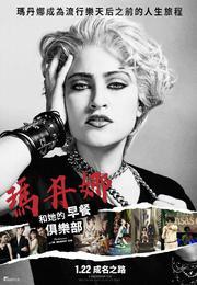 瑪丹娜和她的早餐俱樂部 Madonna and the Breakfast Club