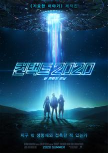 컨택트 2020 Proximity 포스터