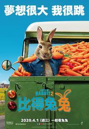 比得兔兔 Peter Rabbit™ 2: The Runaway