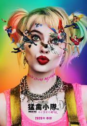猛禽小隊:小丑女大解放 Birds of Prey (And the Fantabulous Emancipation of One Harley Quinn)