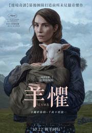 羊懼 LAMB