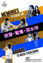 夜香・鴛鴦・深水埗 Memories to Choke On, Drinks to Wash Them Down 海報