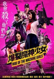 爆裂魔神少女 Rise of the Machine Girls