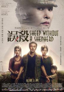 誤殺 Sheep Without a Shepherd 海報